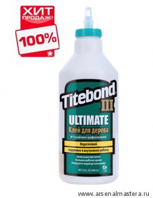 ХИТ! Клей повышенной влагостойкости Titebond III Ultimate Wood Glue 1415 кремовый 946 мл