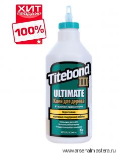 Клей повышенной влагостойкости Titebond III Ultimate Wood Glue 1415 кремовый 946 мл TB1415 ХИТ!