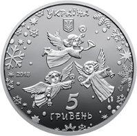 С Новым Годом и Рождеством Христовым! 5 гривен Украина 2018