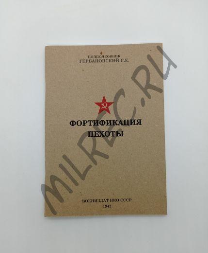 Фортификация пехоты 1942 (репринтное издание)