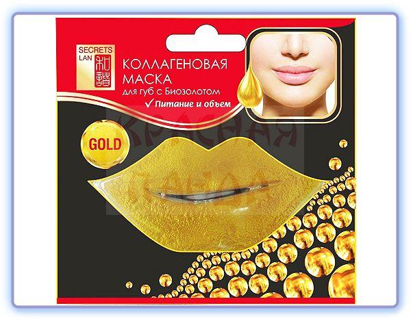 Секреты Лан Коллагеновая маска для губ Gold