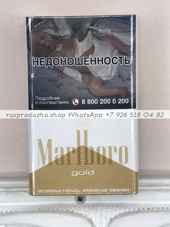 Marlboro Gold ( Мальборо Голд) от 1 коробки (50 блоков)