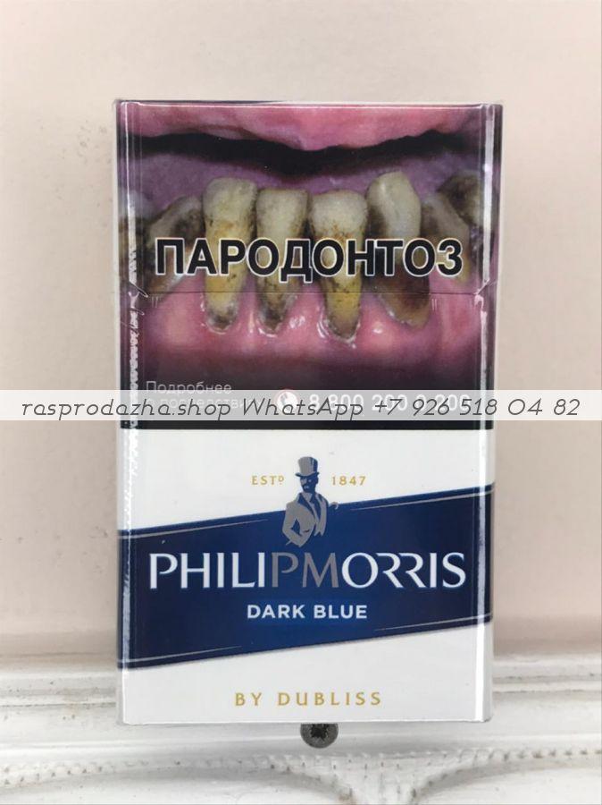 Philip Morris Dark Blue (Филип Моррис Дарк Блю) минимальный заказ 1 коробка (50 блоков) можно миксом