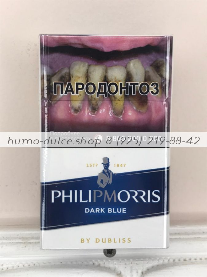 Philip Morris Dark Blue (Филип Моррис Дарк Блю) от 1 коробки (50 блоков)