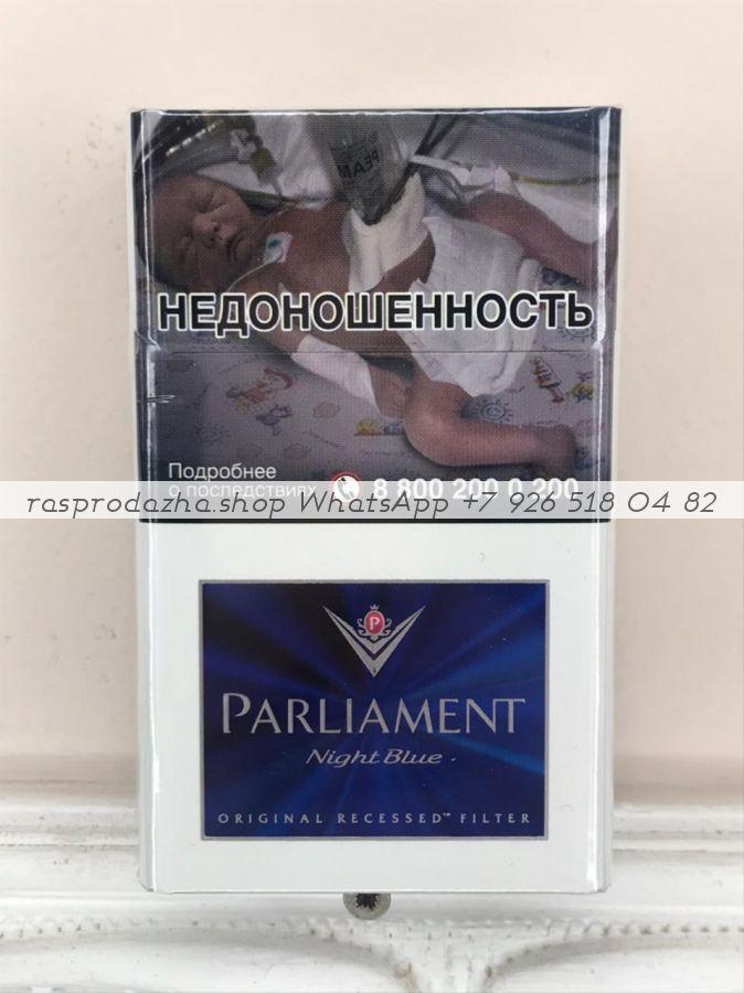 Parliament Night Blue (Парламент Найт Блю) минимальный заказ 10 блоков (можно миксом)