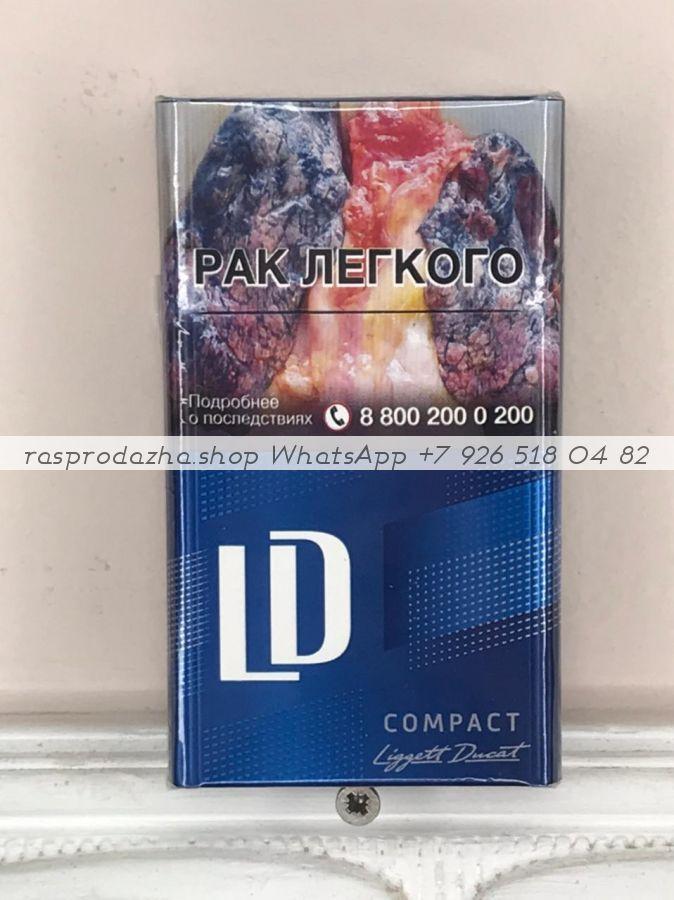 LD Club Compact Blue (ЛД Клуб Компакт Синий) от 1 коробки (50 блоков)