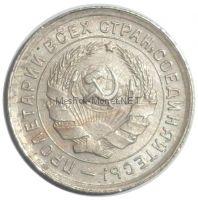 10 копеек 1932 года # 3