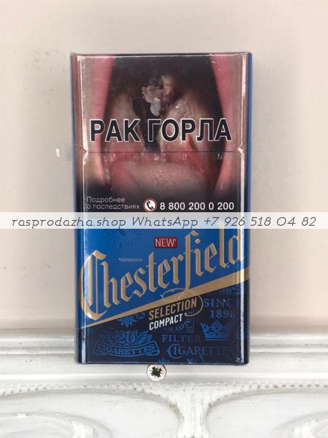 Chesterfield Selection Compact минимальный заказ 1 коробка (50 блоков) можно миксом