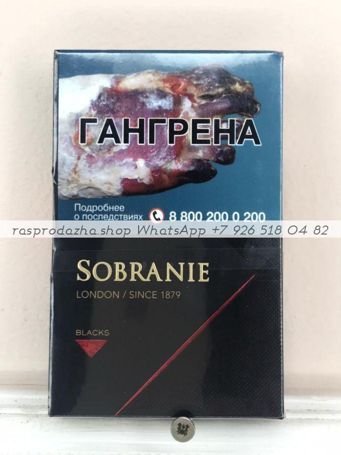 Sobranie Blacks минимальный заказ 1 коробка (50 блоков) можно миксом