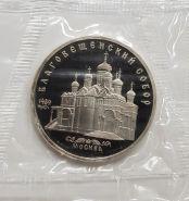 5 РУБЛЕЙ 1989 - БЛАГОВЕЩЕНСКИЙ СОБОР В МОСКВЕ. СССР PROOF