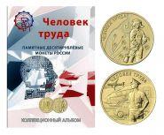 Монеты серии Человек Труда 2шт - 10 руб в альбоме