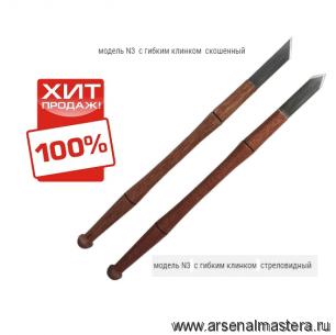 Ножи разметочные ПЕТРОГРАДЪ модель N3 с гибким клинком стреловидный и скошенный М00013308 и М00016066 ХИТ!