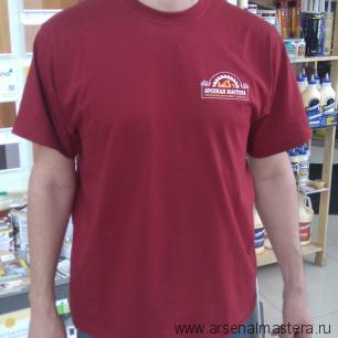 Фирменная футболка Арсенал Мастера, хлопок цвет бордо, размер М (48-50)