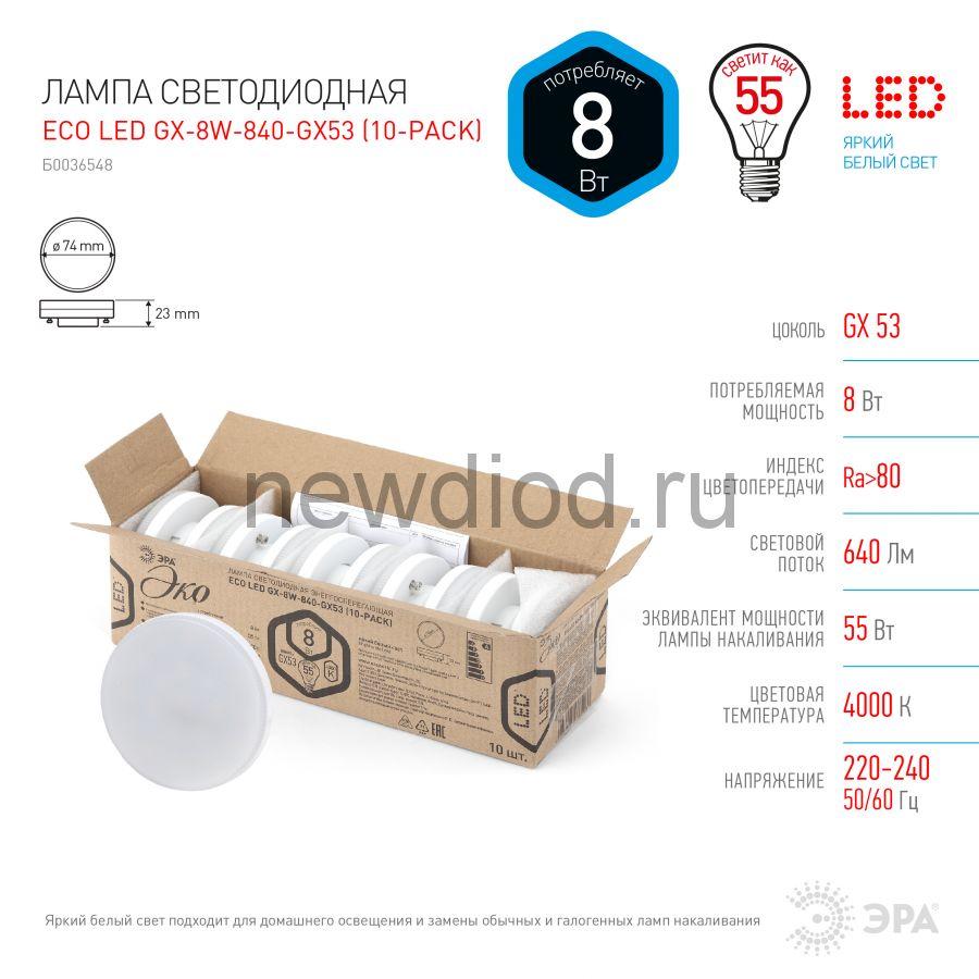 Лампа светодиодная Эра ECO LED GX-8W-840-GX53  (10-PACK) (диод, таблетка, 8Вт, нейтр, GX53