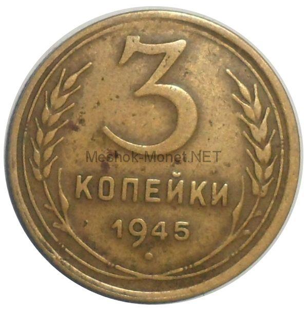 3 копейки 1945 года # 1