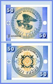 Киргизия (Кыргызстан) - 50 Тыйын 1993 UNC