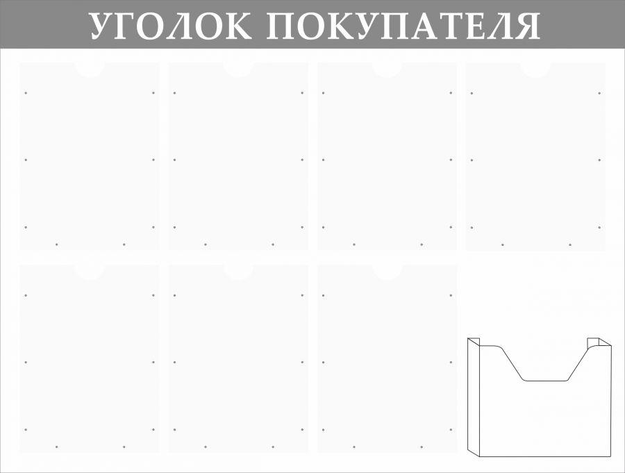 """Уголок покупателя """"Эконом 9"""""""