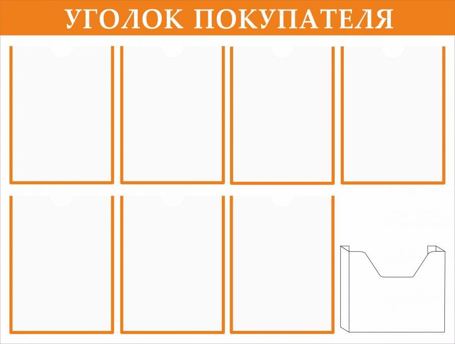 """Уголок покупателя """"Эконом 10"""""""