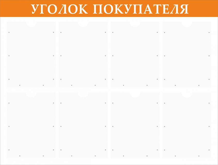 """Уголок покупателя """"Эконом 11"""""""