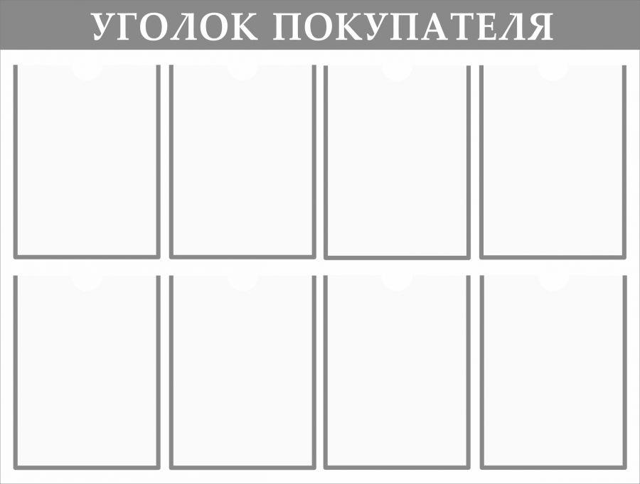 """Уголок покупателя """"Эконом 12"""""""
