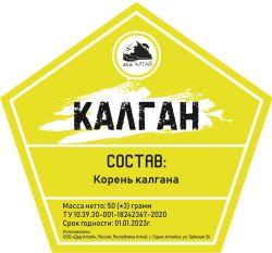 Набор для настаивания КАЛГАН, на 1 литр, (ДА)