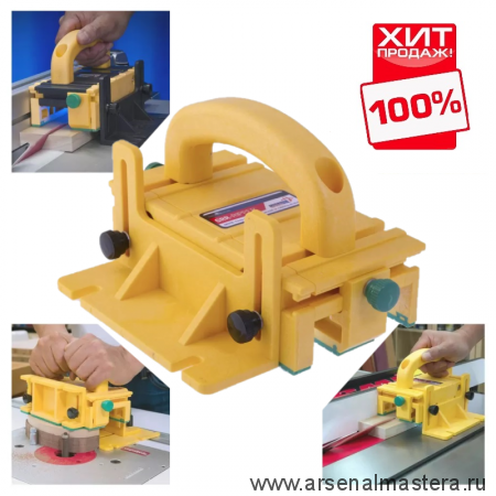 Прижимной толкатель GRR-RIPPER 3D заготовки для пиления, фрезерования Micro Jig GR-100 ХИТ!