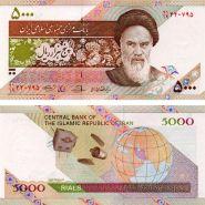 Иран 5000 Риалов 2009 UNC