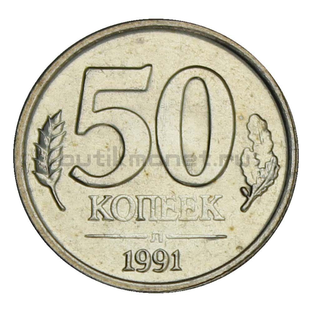 50 копеек 1991 Л ГКЧП UNC