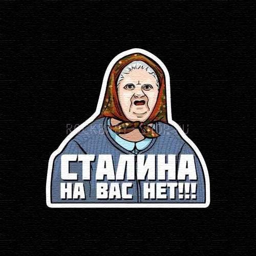 Деревянный значок Сталина на вас нет