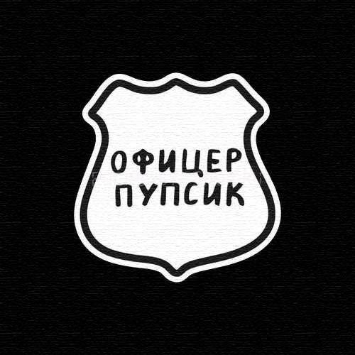 Деревянный значок Офицер Пупсик