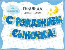 Гирлянда С Рождением Сыночка! (звездочки), Голубой, 170 см, 1 шт.