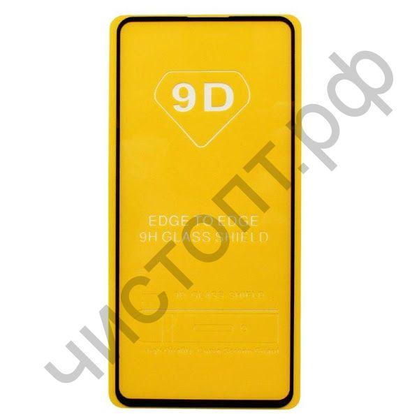 Защитное стекло Samsung S10 Lite/ Note 10 Lite (2020) с рамкой 9H Full Glue без упаковки