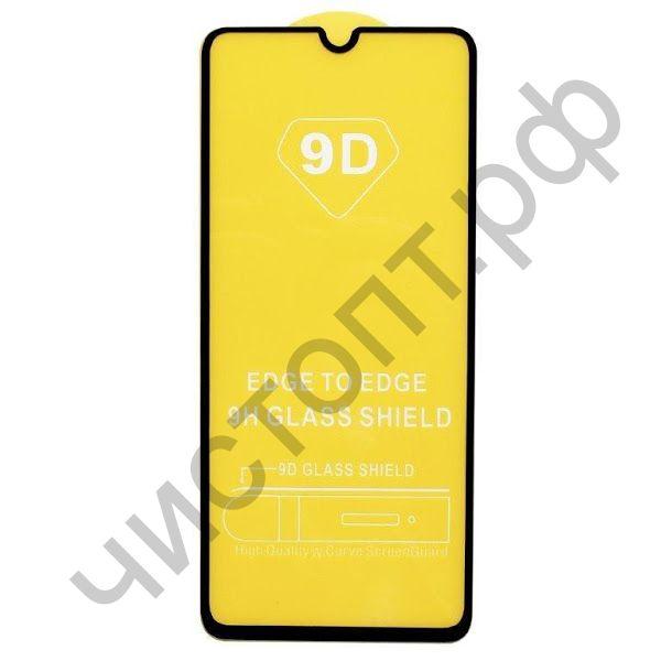 Защитное стекло Samsung A70 с рамкой 9H Full Glue без упаковки