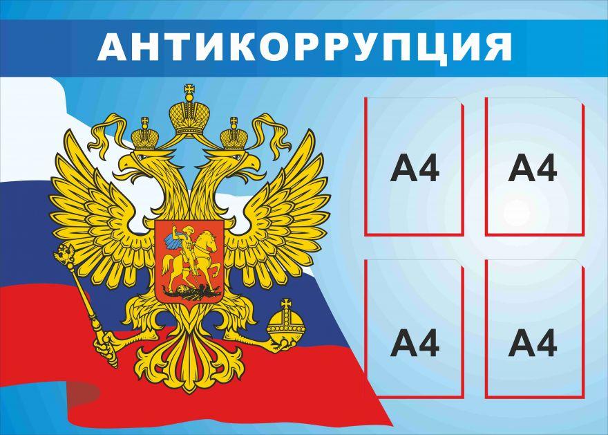 Информационный стенд Антикоррупция_1