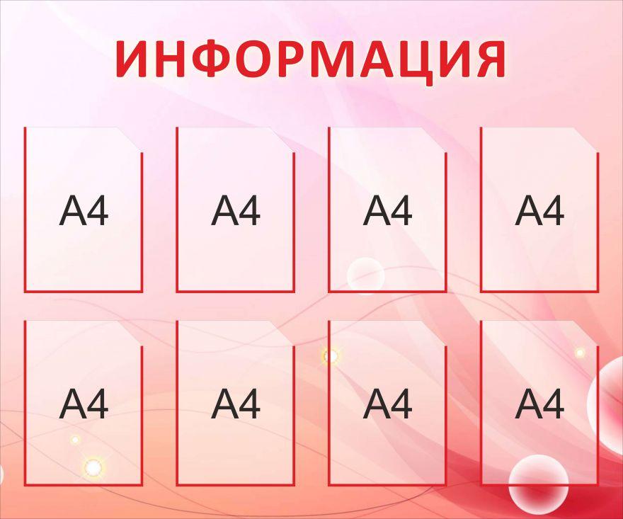 Информационный стенд_1