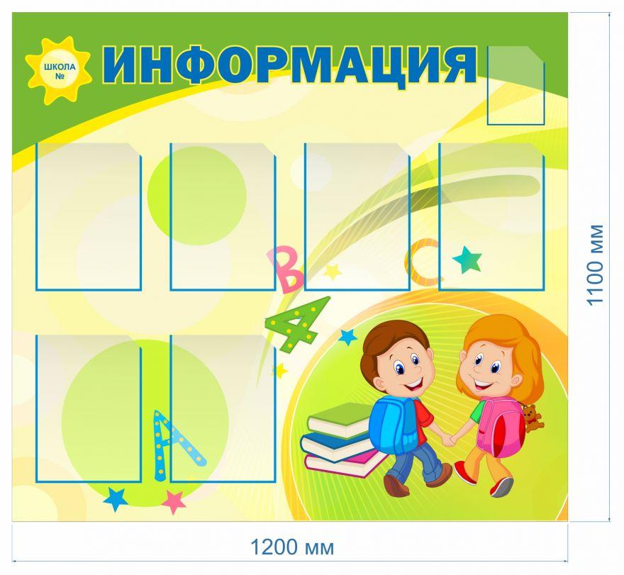 Информационный стенд Начальная школа _4