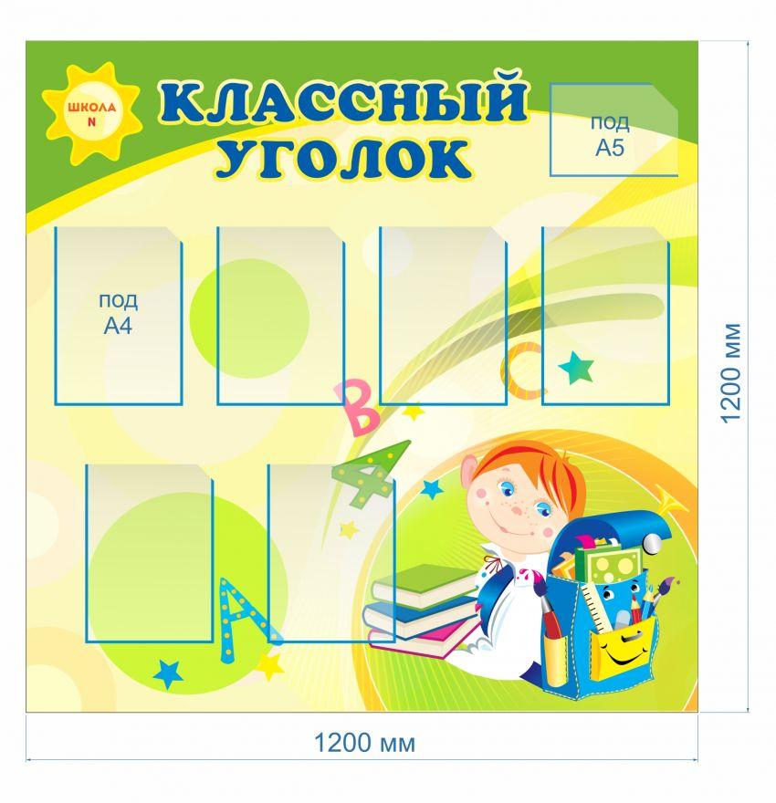 Информационный стенд Начальная школа _6