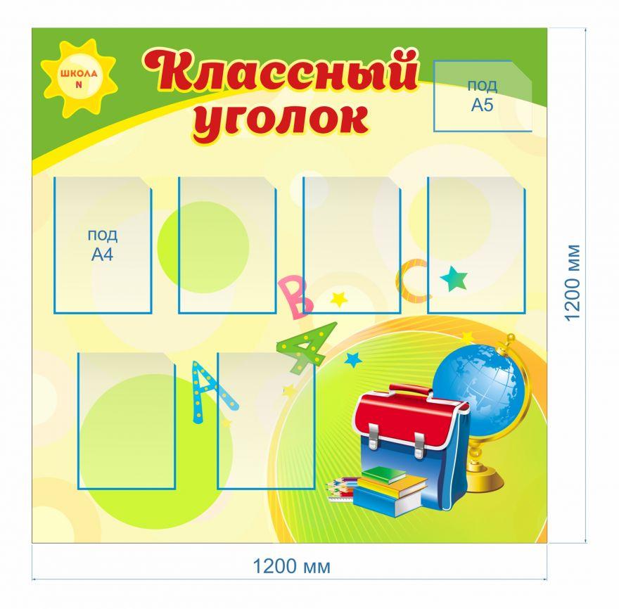 Информационный стенд Начальная школа _7