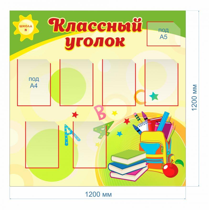 Информационный стенд Начальная школа _8