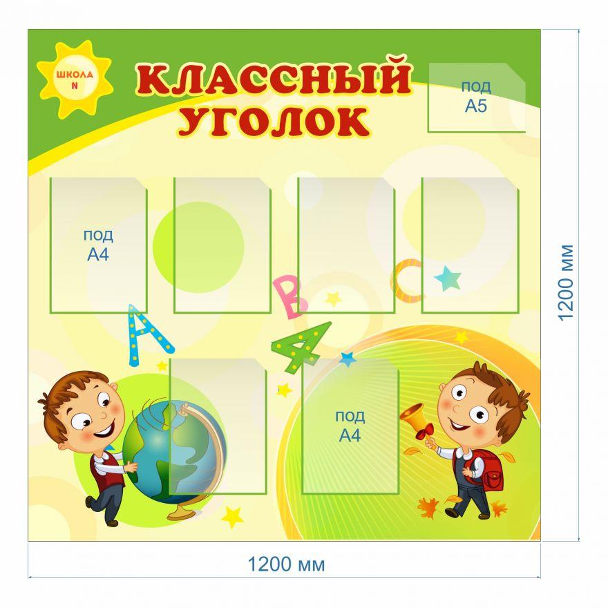 Информационный стенд Начальная школа _9
