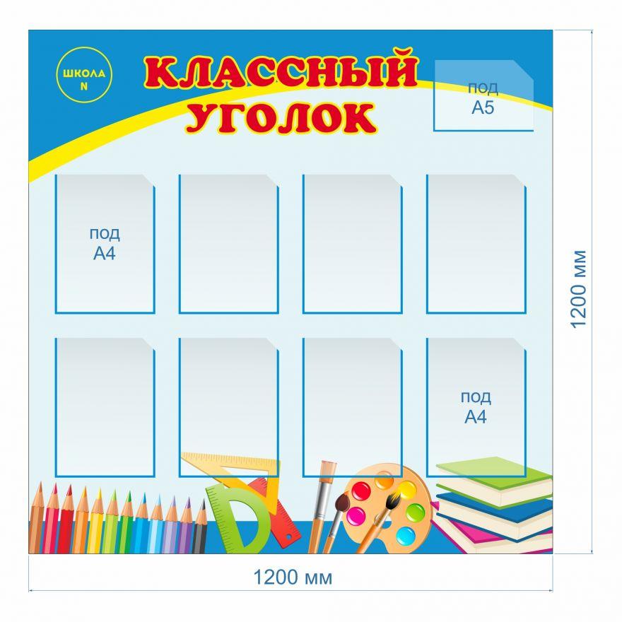 Информационный стенд Начальная школа_10
