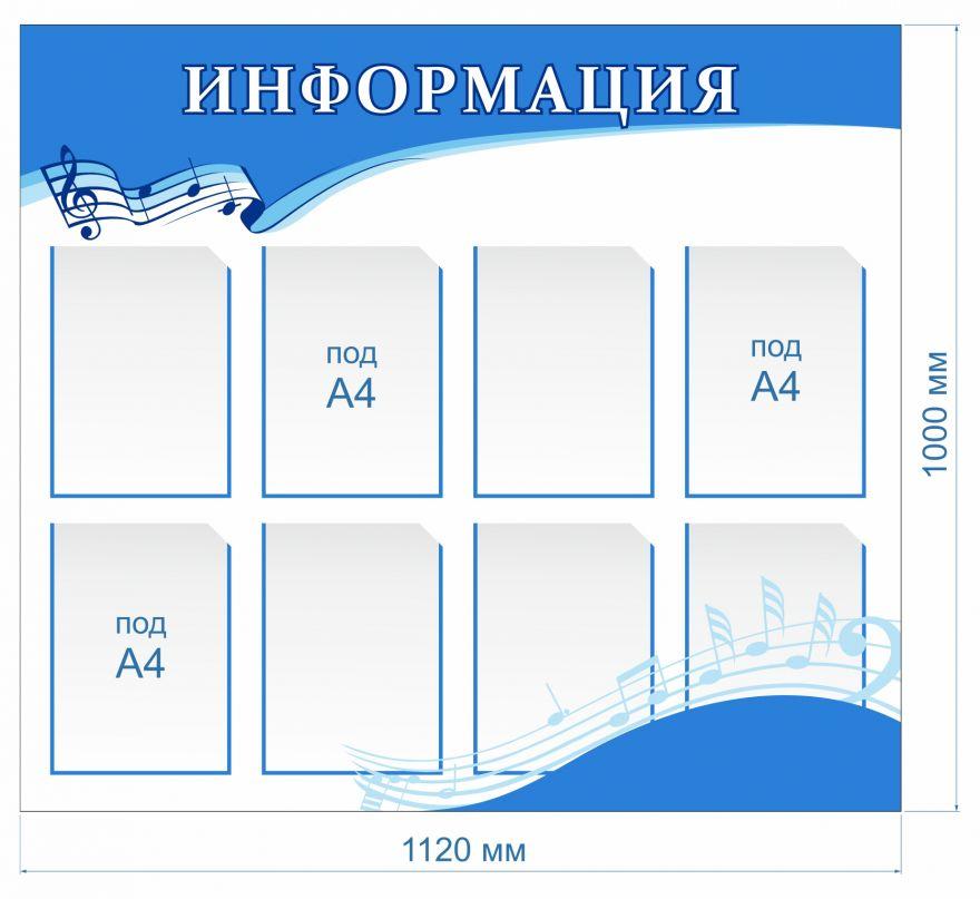Информационный стенд Музыкальная школа_1