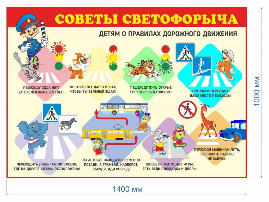 Информационный стенд ПДД детские_5