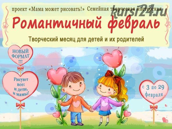 Романтический февраль (Дарья Рязанова)