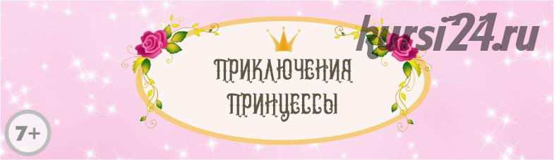 """Сценарий детского квеста """"Приключения принцессы"""" [kvest-doma]"""