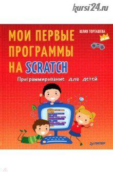 Третий глаз, или как развить системно-функциональное мышление вашего ребенка (Александр Кислов)