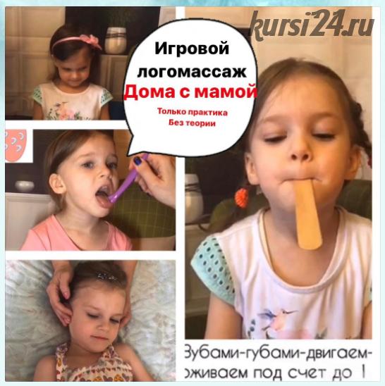 [defektolog_tamara] Игровой логомассаж дома с мамой. Практика (Назаревская Тамара)
