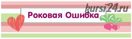 [Квест] Роковая ошибка [Квест-дома]
