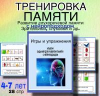 [Logoprofy] Тренировка памяти с нейроподходом. Возраст 4-7 лет (Назаревская Тамара)