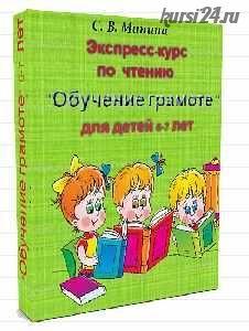 [Могу писать] Экспресс-курс по чтению 'Обучение грамоте' для детей 6-7 лет (Светлана Минина)